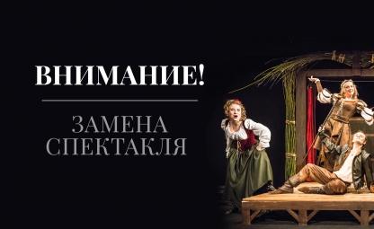 Замена спектакля «Не всякий вор — грабитель» 23 марта